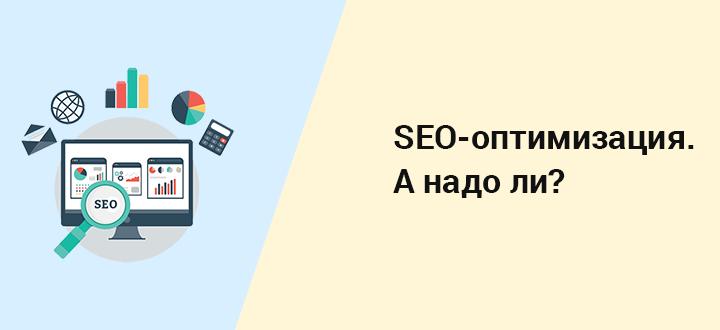 Что будет, если не заниматься SEO сайта?