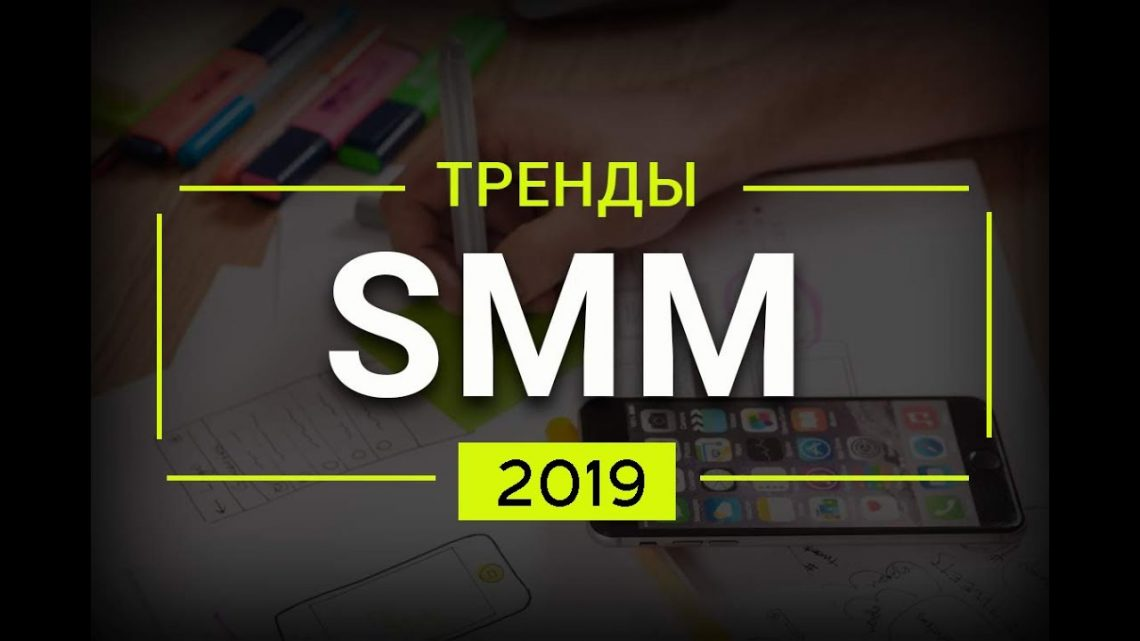 Главные хайпы SMM 2019
